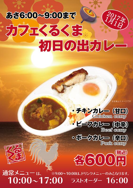 shogatsu-curry2017