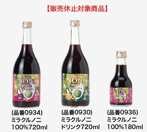 ノニ液体商品販売休止に関する大切なお知らせ!