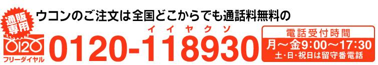 ウコンのご注文は、全国どこからでも通話料無料の:0120-118930